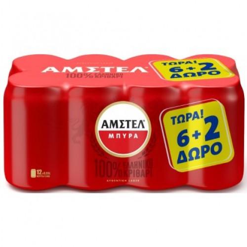 Μπύρα Κουτί ΑΜΣΤΕΛ (8x330 ml) 6+2 Δώρο