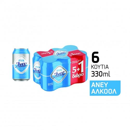 Μπύρα Κουτί Fix Άνευ (6x330 ml) 5+1 Δώρο